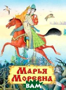 Купить Марья Моревна, Омега-пресс, 978-5-465-03228-5