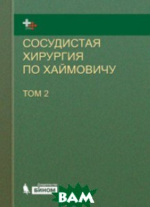 Сосудистая хирургия по Хаймовичу. В 2 томах. Том 2