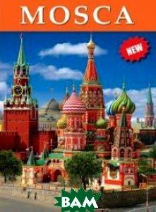 Купить Mosca (изд. 2015 г. ), Золотой лев, Лобанова Т., 978-5-905985-56-0