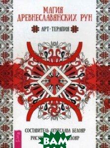 Купить Магия древнеславянских рун. Арт-терапия, ИГ Весь, Белояр О., 978-5-9573-3103-2