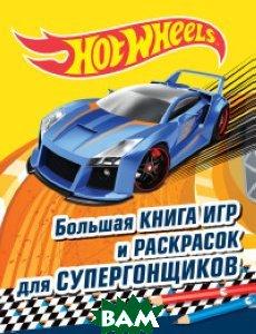 Купить Большая книга игр и раскрасок для супергонщиков, ЭКСМО, 978-5-699-86531-4