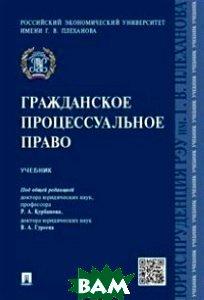 Купить Гражданское процессуальное право. Учебник, Проспект, Курбанов Р.А., 978-5-392-21970-4