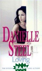 Купить Loving, Steel, Danielle (10130050/221013/0013167 ), Неизвестный, а, 978-0-7515-4069-7