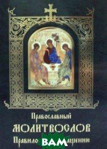 Купить Православный молитвослов Правило ко Причащению, Свято-Елисаветинский женский монастырь в Минске, 978-985-7124-07-7