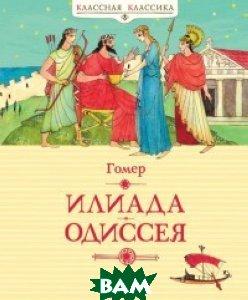 Купить Илиада. Одиссея, Махаон, Гомер, 978-5-389-11508-8
