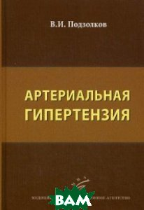 Купить Артериальная гипертензия. Руководство, Медицинское Информационное Агентство (МИА), Подзолков Валерий Иванович, 978-5-9986-0264-1