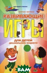 Купить Развивающие игры для детей дошкольного возраста, ФЕНИКС, Жорник Светлана, 978-5-222-26496-6