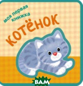 Купить Моя первая книжка. Котенок, Мозаика-Синтез, Вилюнова В.А., 978-5-43150-851-6