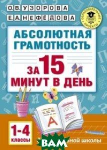 Купить Абсолютная грамотность за 15 минут в день. 1-4 классы, АСТ, Узорова О.В., 978-5-17-017649-6