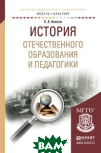 История отечественного образования и педагогики. Учебное пособие для академического бакалавриата
