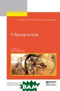 Купить Механика. Учебник для вузов, ЮРАЙТ, Бугаенко Г.А., 978-5-534-02640-5
