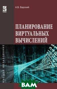 Планирование виртуальных вычислений. Учебное пособие. Гриф МО РФ