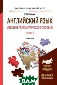 Английский язык. Лексико-грамматическое пособие в 2-х частях. Часть 2. Учебное пособие для прикладного бакалавриата