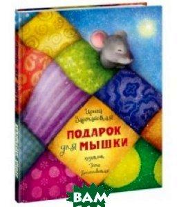 Купить Подарок для мышки, НИГМА, Зартайская Ирина, 978-5-4335-0368-7