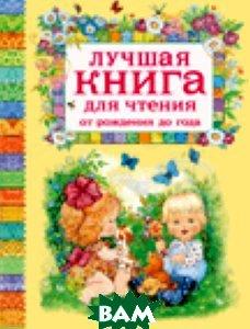 Купить Лучшая книга для чтения от рождения до года, РОСМЭН, Александрова З.Н., 978-5-353-07968-2