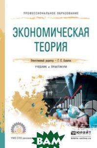 Экономическая теория. Учебник и практикум для СПО, ЮРАЙТ, Алпатов Г.Е., 978-5-534-01544-7  - купить со скидкой