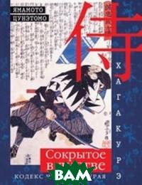 Ямомото Цунэтомо / Хагакурэ. Сокрытое в листве. Кодекс чести самурая