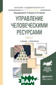Купить Управление человеческими ресурсами в 2-х частях. Часть 1. Учебник и практикум для академического бакалавриата, ЮРАЙТ, Барков С.А., 978-5-9916-7303-7