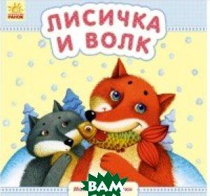 Купить Лисичка и волк, Ранок ООО, Каспарова Юлия, 978-966-74-7916-9