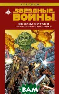 Купить Звёздные войны. Восход ситхов, АСТ, 978-5-17-095722-4