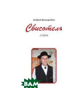Купить Свисотель, Нобель Пресс, Андрей Виноградов, 978-5-519-49397-0
