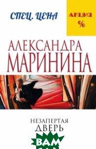 Купить Незапертая дверь, ЭКСМО, Маринина Александра, 978-5-699-88707-1