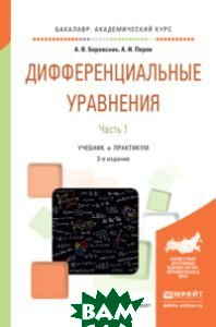 Дифференциальные уравнения в 2-х частях. Часть 1. Учебник и практикум для академического бакалавриата