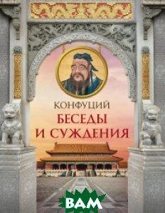 Купить Конфуций. Беседы и суждения, АСТ, 978-5-17-095864-1