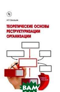 Теоретические основы реструктуризации организации. Учебное пособие