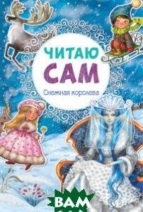 Купить Читаю сам. Снежная королева, Мозаика-Синтез, 978-5-43150-973-5