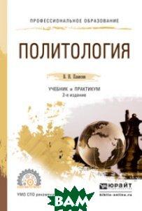 Купить Политология. Учебник и практикум для СПО, ЮРАЙТ, Плаксин В.Н., 978-5-9916-8822-2