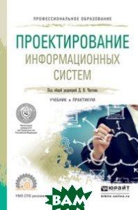 Купить Проектирование информационных систем. Учебник и практикум для СПО, ЮРАЙТ, Чистов Д.В., 978-5-534-03173-7