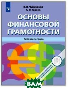Основы финансовой грамотности. Рабочая тетрадь