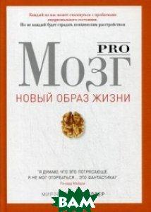 Купить Pro мозг, РИПОЛ КЛАССИК, 978-5-386-09489-8