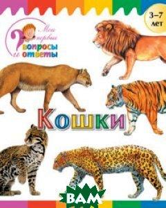 Купить Кошки (изд. 2017 г. ), ВАКО, Орехов А.А., 978-5-408-02829-0