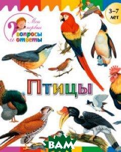 Купить Птицы (изд. 2017 г. ), ВАКО, Орехов А.А., 978-5-408-02821-4