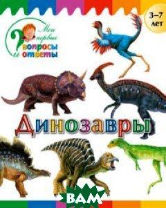 Купить Динозавры, ВАКО, Орехов А.А., 978-5-408-03642-4