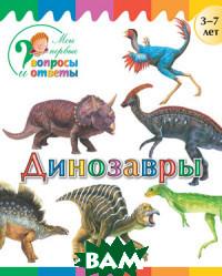 Купить Динозавры, ВАКО, Орехов А.А., 978-5-408-04400-9