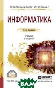 Купить Информатика. Учебник для СПО, ЮРАЙТ, Новожилов О.П., 978-5-534-04436-2
