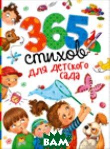 Купить 365 стихов для детского сада, РОСМЭН, Аким Я.Л., 978-5-353-07867-8