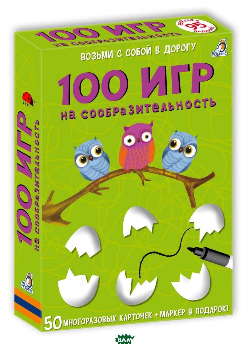 Купить 100 игр на сообразительность, Робинс, 978-5-4366-0354-4