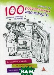 Купить 100 родительских почему? . Ответы опытного психолога, Виват, Чуб Наталия Валентиновна, 978-617-7164-71-4
