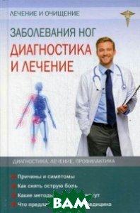 Заболевания ног. Диагностика и лечение