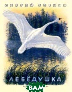 Купить Лебе душка, Есенин С., 978-5-389-11096-0