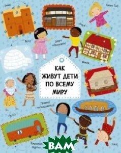 Купить Как живут дети по всему миру, Клевер-Медиа-Групп, Ханачкова П., 978-5-00115-838-7