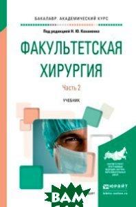 Факультетская хирургия в 2-х частях. Часть 2. Учебник для вузов