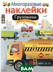 Купить Грузовики, Стрекоза, Калугина М., 978-5-906901-67-5
