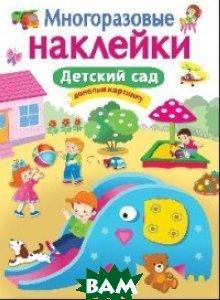 Купить Детский сад, Стрекоза, Калугина М., 978-5-906901-65-1