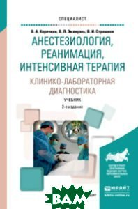 Купить Анестезиология, реанимация, интенсивная терапия. Клинико-лабораторная диагностика. Учебник для вузов, ЮРАЙТ, Корячкин В.А., 978-5-534-10809-5