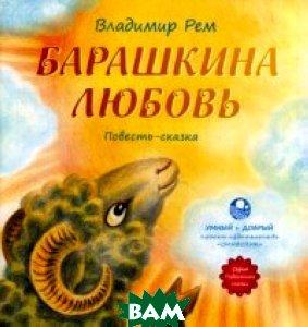 Купить Барашкина любовь. Повесть-сказка, Символик, Рем Владимир Владимирович, 978-5-906549-21-1
